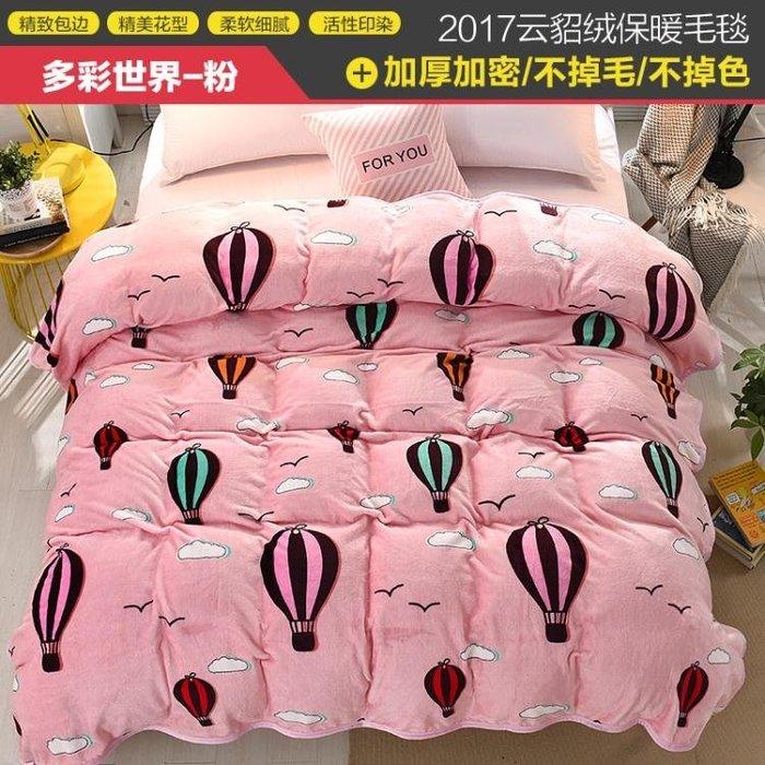 鋪床毛毯被子法蘭絨加厚保暖單人學生宿舍冬季珊瑚絨床單單件雙人200cm*230cm