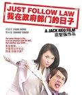 《我在政府部門的日子》范文芳 DVD