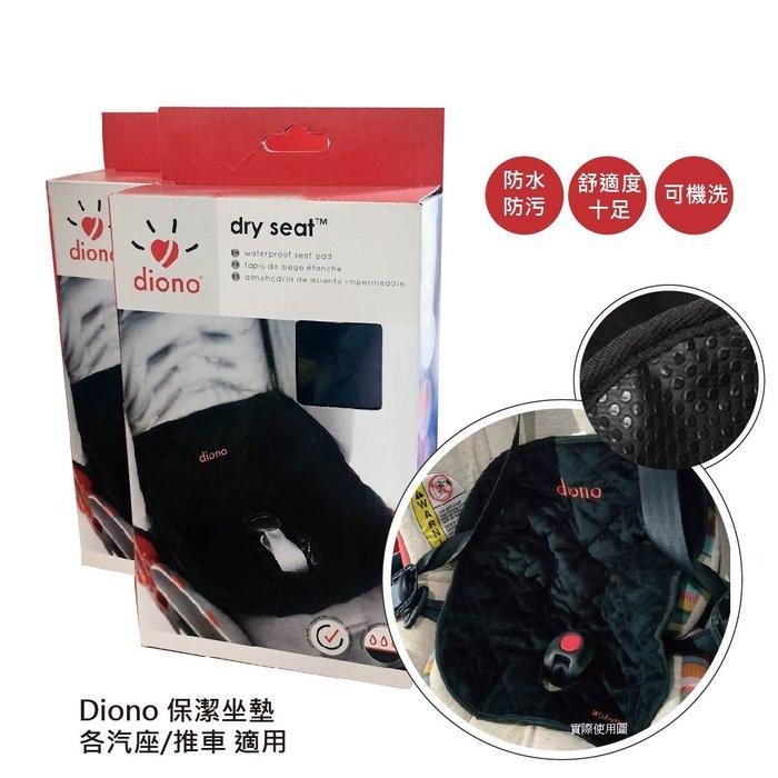 【綠寶貝】Diono 汽座/推車 保潔坐墊 防水保護墊 防滑 防髒 戒尿布適用 美國代購 正品