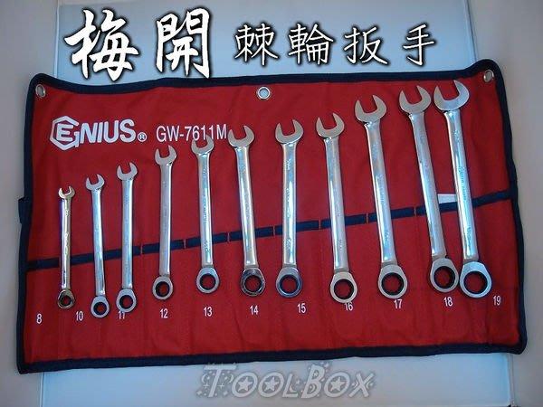 【ToolBox】加拿大-Genius-GW-7611M☆72T~(8~19mm)長型棘輪/梅開扳手單件組☆~~整組可拆賣