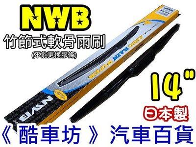 《酷車坊》14 日本製 原廠正廠指定 NWB 竹節式 軟骨雨刷 豐田 ALTIS WISH CAMRY PREVIA