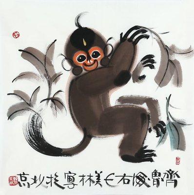 韓美林 字畫 國畫 手繪 猴 贈榮寶齋作者簡介原圖