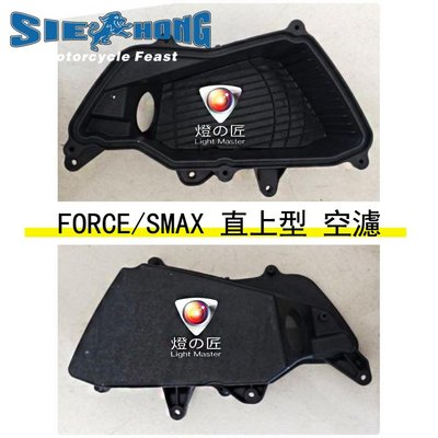 【台中協宏】FORCE 改 BWS 燈匠空濾/FORCE/SMAX 專用