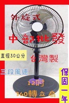 『中部批發』12吋 360度 涼風扇 電風扇 外旋式風扇 360度循環扇 旋轉立扇 金屬鋁葉片 大風量 辦公室首選