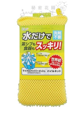 日本製超細纖維雙面海綿菜瓜布/創和免洗劑菜瓜布--秘密花園