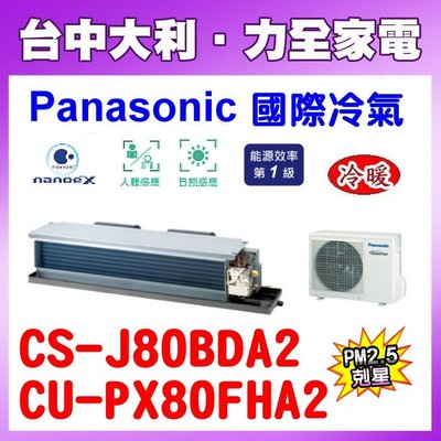 台中大利 國際冷氣 R32   CS-J80BDA2/CU-PX80FHA2 可刷卡分期 安裝另計