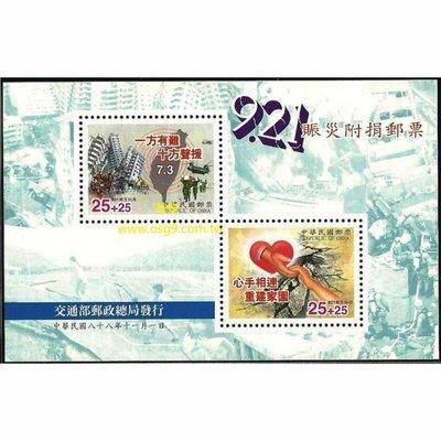 【萬龍】(774)(慈5)921賑災附捐郵票小全張上品
