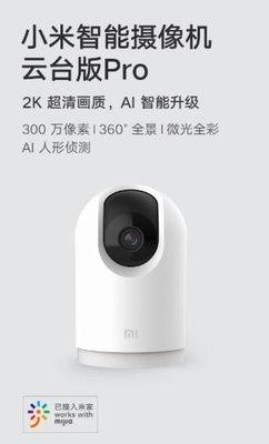 小米智能攝像機雲台版Pro 2K+300萬像素 AI人形偵測 物理遮蔽 監視器