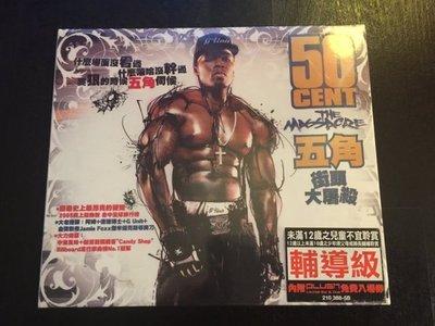 (全新未拆封)50 Cent 五角-The Massacre 街頭大屠殺 CD(原價419元)