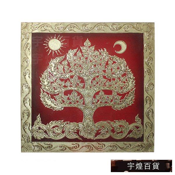 《宇煌》會所背景牆浮雕畫發財樹牆飾泰國菩堤樹裝飾畫金箔畫東南亞_PkBU
