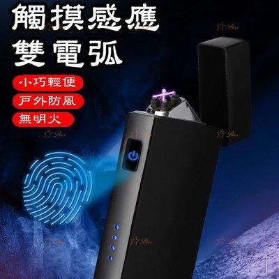 【台灣現貨】雙電弧合金材質充電打火機  金屬創意防風 個性USB打火機 電磁脈衝雙電弧 電子點煙器 禮盒包裝 交換禮物