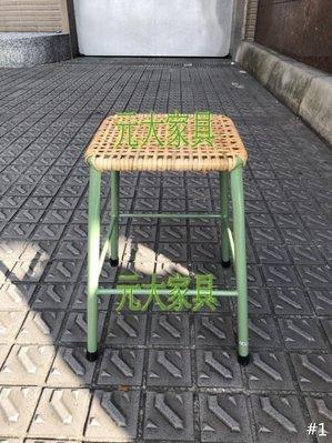 #1-14【元大家具行】全新48公分高鐵管藤椅 加購 吧台椅 高腳椅 藤面吧椅 高吧椅 吧檯椅 仿古 懷舊 藤椅