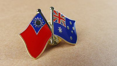 【衝浪小胖】台灣、澳洲雙國旗徽章/胸章/別針/勳章/獎章/中華民國/澳大利亞