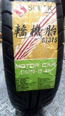 免運 轎機胎 SOBEK S1315 Motor Car 轎機胎110/70-12 完工價1600 馬克車業