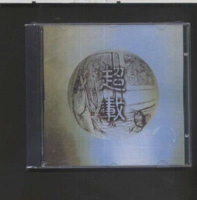 【小馬哥】高旗 超載 Overload 首張同名專輯 不拆CD