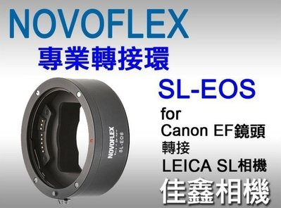@佳鑫相機@(全新品)NOVOFLEX專業轉接環 SL/EOS(自動對焦) Canon EF鏡頭接LEICA SL機身