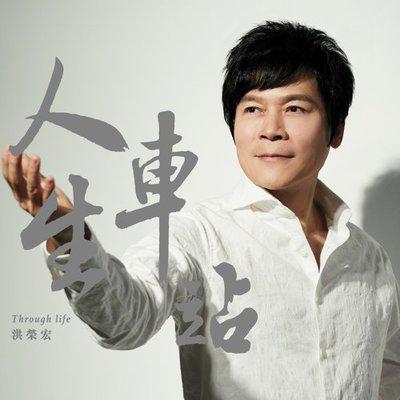 華特 洪榮宏 人生車站 CD+DVD 全新 金家好媳婦片頭曲