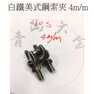 『青山六金』附發票 白鐵 美式鋼索夾 4mm YS260-4 固定夾 螺絲夾 鋼索夾 白鐵 鋼索