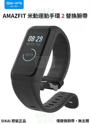 [多比特]SIKAI 華米 Amazfit 運動手環2 米動手環2 矽膠 TPU 替換 錶帶 腕帶