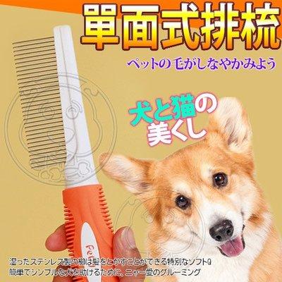 【🐱🐶培菓寵物48H出貨🐰🐹】DYY》寵物犬貓用單面式排梳/梳子(長21cm) 特價149元(蝦)