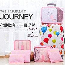 現貨 旅行收納袋 收納袋六件 收納分類袋組合 防水袋 內衣收納袋 旅遊收納袋 出國旅遊 出差必備收納 119