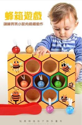 【晴晴百寶盒】木製勤勞的小蜜蜂 蒙特梭利蜂箱遊戲精细動作 親子早教 益智遊戲玩具 平價促銷 禮物禮品 CP值高 P069