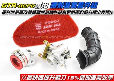 三重賣場 新雅部品 GTR AEROI專用 噴射加大型進氣套件組 原廠直上 提升加速性 高流量濾清器 節流閥 歧管 肥腸