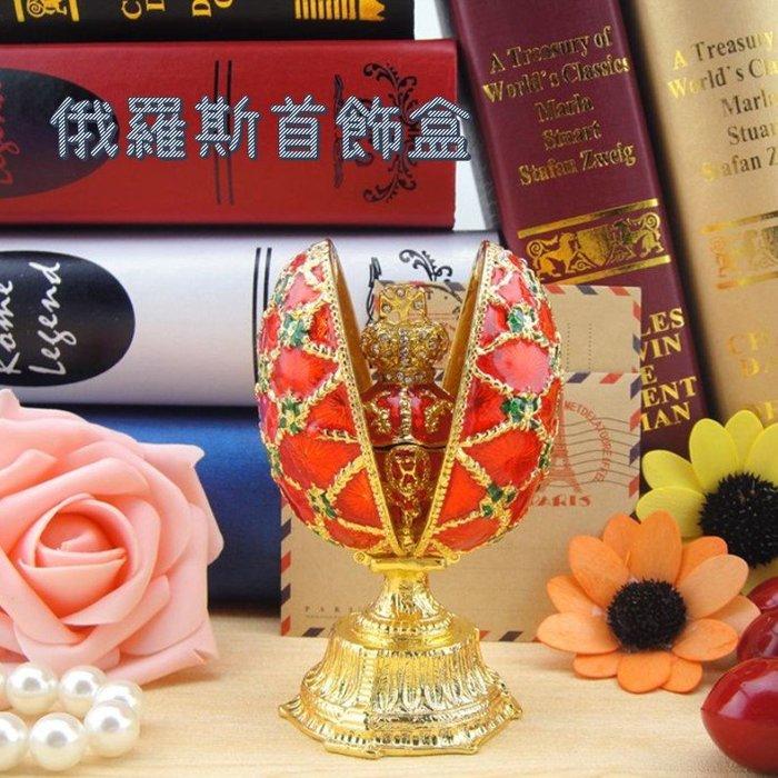 生日禮物彌月禮物俄羅斯首飾盒戒指盒金屬飾品蛋中彩蛋(任選1入)_☆找好物FINDGOODS☆