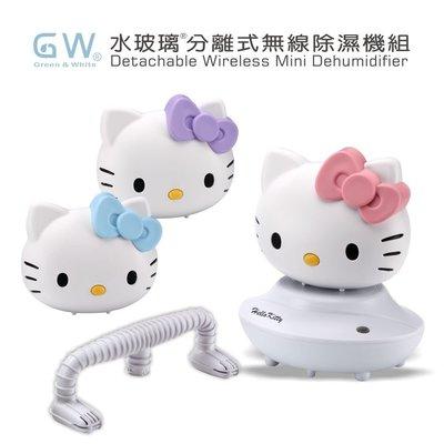 【GW X Hello Kitty】 馬卡龍色除濕機三機組 (3除濕機、1還原座、1烘鞋管)