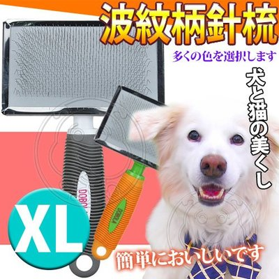 【🐱🐶培菓寵物48H出貨🐰🐹】DYY》犬貓用波紋握把鋼絲無圓頭針梳-XL號 特價149元(蝦)