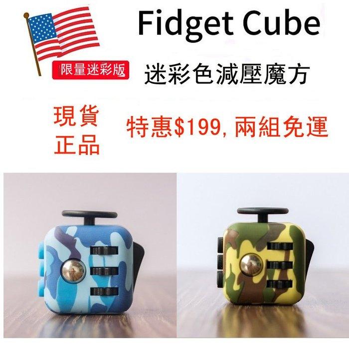 現貨正品迷彩減壓魔方Fidget Cube 壓力骰 減壓 抗煩躁 焦慮 疏壓 抗壓魔方 抗憂鬱 抗煩躁生日禮物手指猴
