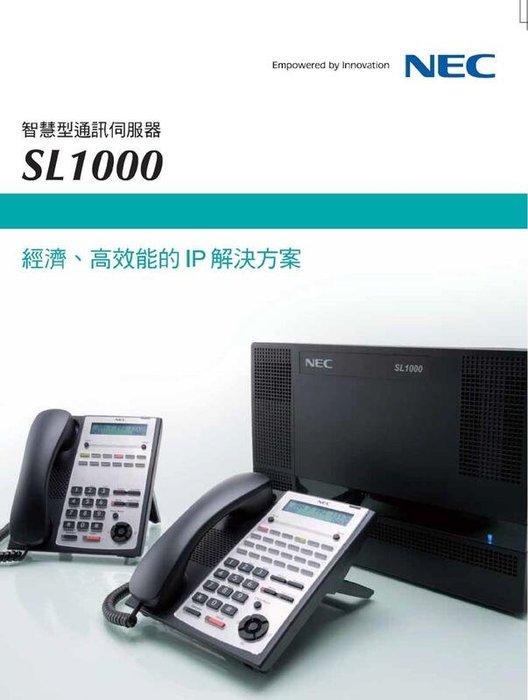 數位通訊~NEC SL 1000 + 話機*4 IP4WW 智慧型 通訊伺服器 電話 總機 IP電話