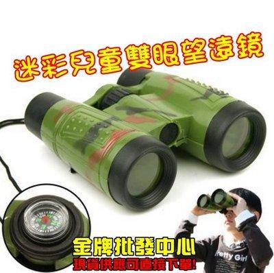 【金牌批發】【迷彩兒童雙眼望遠鏡】迷彩兒童雙筒望遠鏡模型 戶外必備科學探索