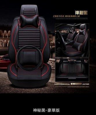 (神秘黑)豪華版汽車椅套  椅墊   皮質椅套  福斯椅套   豐田椅套   本田椅套   三菱椅套  通用型椅套   馬自達椅套  福特椅套