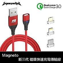 《Outlet特賣會》↘《Magneto》新三代磁吸快速充電傳輸線-紅