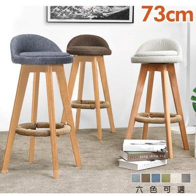 FDW【AT0573】限時免運現貨*73公分高實木復古吧檯椅可旋轉/高腳椅/吧台椅/工作椅/餐椅
