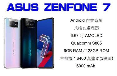 特惠 續約中華 5G 1399(30) 吃到飽 ASUS ZENFONE 7  8/128G 專案價 2490元