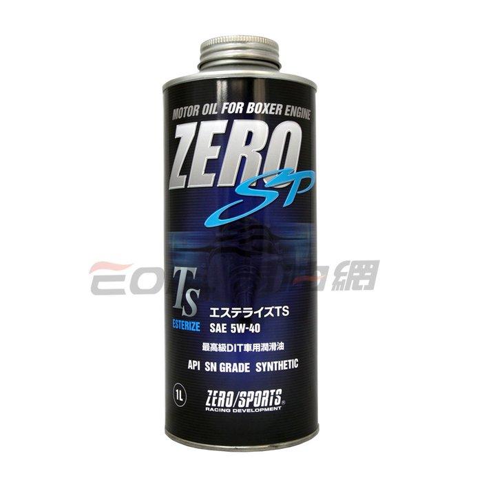 【易油網】ZERO SP TS 5W40 5W-40 1L SN 合成機油 日本原裝 SUBARU