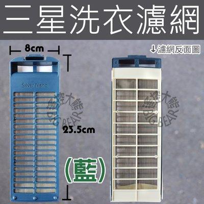 SAMSUNG 三星洗衣機棉絮過濾網 (藍) 三星洗衣機濾網 外觀完全相同才可用