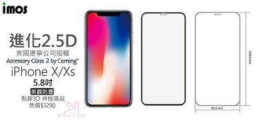 光華商場。包你個頭【imos】康寧  iPhone XS MAX 6.5 吋5.8 吋2.5D滿版 9H 玻璃 保護貼