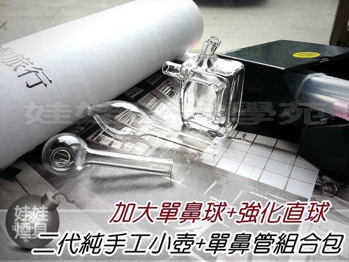 ㊣娃娃研究學苑㊣免運費 菸盒內的壺 2代 超迷你水煙壺+單鼻管+菸盒 整組搭配組合包(A134)