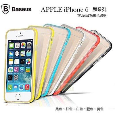 s日光通訊@BASEUS原廠 APPLE iPhone 6 鮮系列TPU底殼糖果色邊框 保護框 裸機保護殼