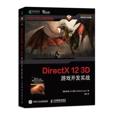 簡體書B城堡 DirectX 12 3D 遊戲開發實戰  [美] 弗蘭克·D.盧娜  9787115479211