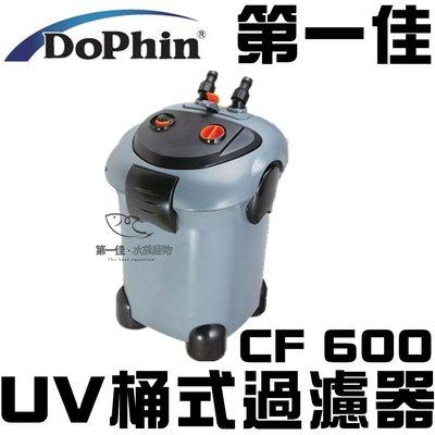 [第一佳 水族寵物]海豚Dophin UV桶式過濾器 外置式圓桶過濾器 桶式過濾器 CF600