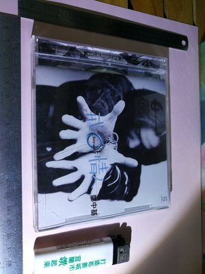 銘馨易拍重生網 107CD903 鄭中基 戒情人 早期 1997年 寶麗金 保存如圖(未測試)特價讓藏