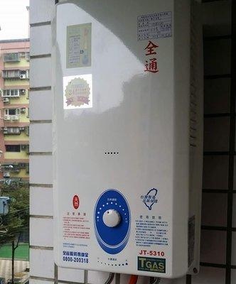 【舒適控溫 水溫穩定 享受洗澡】可取代 JT-5310A JT-5510A JT-H1011 JT-H1012 液化瓦斯