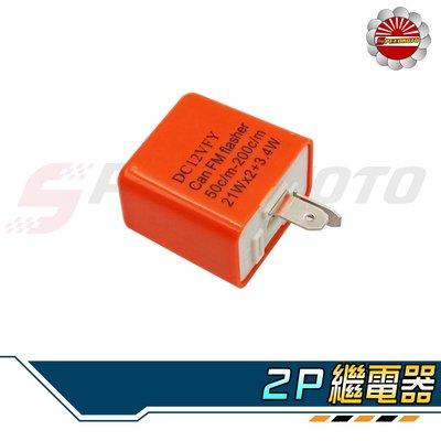 【Speedmoto】LED 方向燈 可調 繼電器 2P 防快閃 野狼 my150 雲豹 酷龍 T1 閃光繼電器