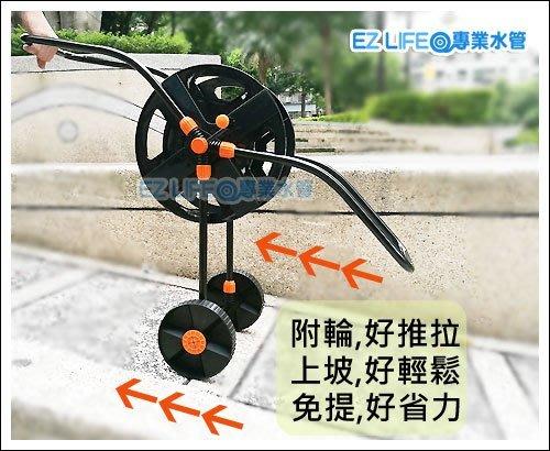 【EZ LIFE@專業水管】輪座式水管車架 好收納 附水龍頭轉接頭+水槍+快接(可安裝四分軟管至45公尺 需自行組裝 )