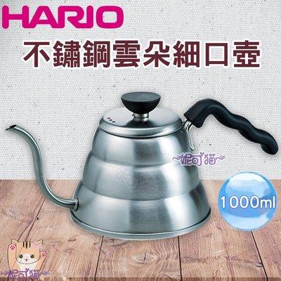 送【計量匙+專用清潔棉】日本製 HARIO VKB-100 不鏽鋼雲朵細口壺 手沖壺 1000ml手沖咖啡壺