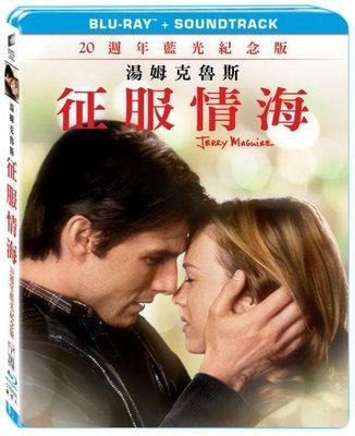 (全新未拆封)征服情海 Jerry Maguire 甜蜜20週年紀念版 藍光BD+CD(得利公司貨)